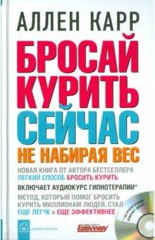 Бросай курить сейчас не набирая вес (+CD)Популярная психология<br>Легкий способ бросить курить Аллена Карра оказался самым эффективным методом порвать с никотиновой зависимостью. Он помог миллионам курильщиков во всем мире бросить курить - легко, безболезненно, навсегда. В новой книге Аллена Карра Бросай курить сейчас его метод изложен в новой, еще более простой, понятной и доступной форме. С прилагающимся бесплатным компакт-диском с записью курса гипнотерапии эта книга стала еще более простым способом бросить курить, стать свободным и наслаждаться жизнью. Метод Аллена Карра не требует силы воли, поскольку благодаря нему у курильщика пропадает само желание курить, исчезают страхи из-за распространенных в обществе заблуждений, связанных с курением. Метод одинаково успешно помогает каждому курильщику, независимо от того, как давно и сколько вы курите. Никаких уловок и хитростей, никаких запугиваний и нравоучений, никакого набора веса в результате отказа от курения. Прочитайте эту книгу, навсегда станьте свободным и счастливым...<br>