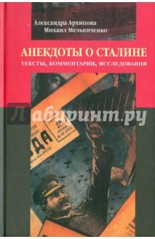 Анекдоты о Сталине: Тексты, комментарии, исследования