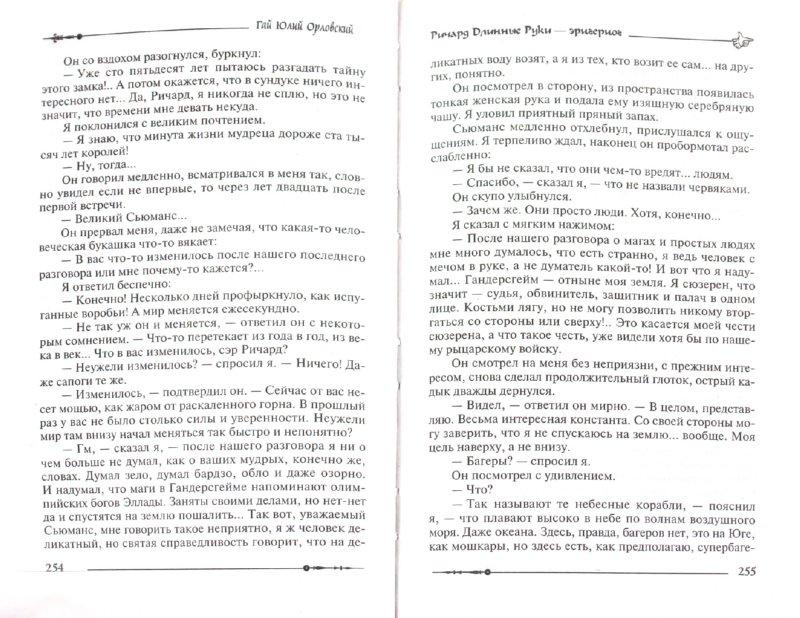 Иллюстрация 1 из 5 для Ричард Длинные Руки - эрцгерцог - Гай Орловский | Лабиринт - книги. Источник: Лабиринт