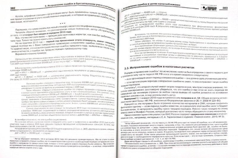 Иллюстрация 1 из 4 для Годовой отчет 2010 (+2CD) - Ольга Лапина | Лабиринт - книги. Источник: Лабиринт