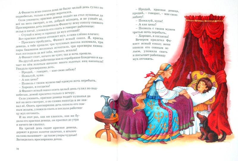 Иллюстрация 1 из 12 для Новогодняя шкатулка сказок | Лабиринт - книги. Источник: Лабиринт