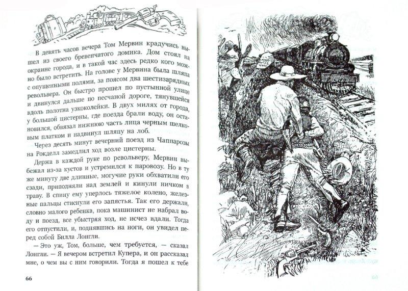 Иллюстрация 1 из 5 для Елка с сюрпризом - Генри О. | Лабиринт - книги. Источник: Лабиринт