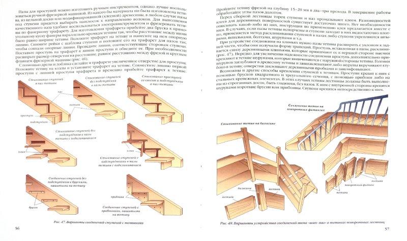 Иллюстрация 1 из 7 для Лестницы - А.А. Савельев   Лабиринт - книги. Источник: Лабиринт