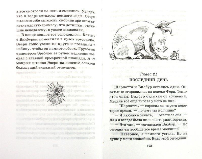 Иллюстрация 1 из 21 для Паутина Шарлотты. Стюарт Литтл - Элвин Уайт   Лабиринт - книги. Источник: Лабиринт