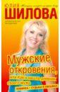 Шилова Юлия Витальевна. Мужские откровения, или Как я нашла дневник своего мужа