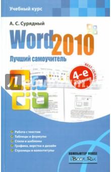 Знакомство с Word 2010-11-12