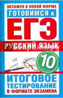 Готовимся к ЕГЭ. Русский язык. 10 класс. Итоговое тестирование в формате экзамена