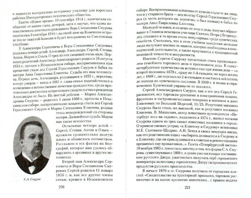 Иллюстрация 1 из 31 для Петербургское купечество: страницы семейных историй - Алла Краско | Лабиринт - книги. Источник: Лабиринт