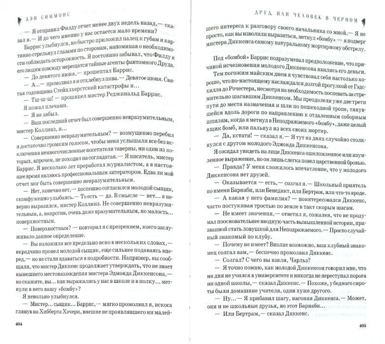Иллюстрация 1 из 7 для Друд, или Человек в черном - Дэн Симмонс | Лабиринт - книги. Источник: Лабиринт
