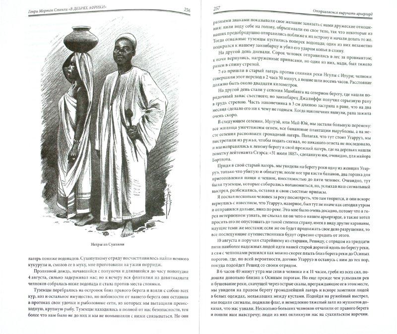 Иллюстрация 1 из 60 для В дебрях Африки - Генри Стенли   Лабиринт - книги. Источник: Лабиринт