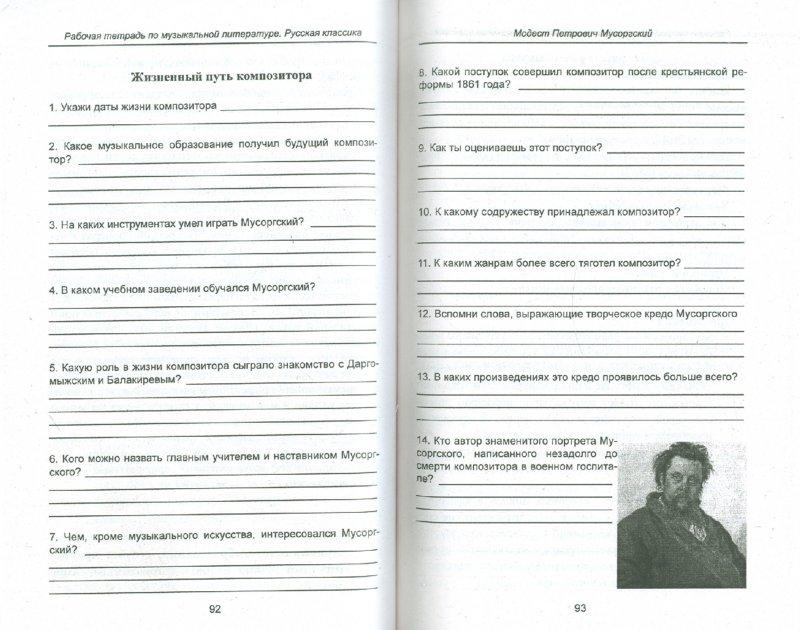 ГДЗ по музыке 4 класс Е.Д. Критская страница / 4