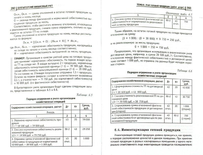 Иллюстрация 1 из 5 для Бухгалтерский финансовый учет - Черненко, Черненко | Лабиринт - книги. Источник: Лабиринт
