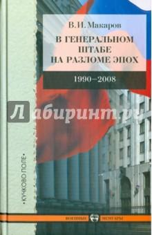 В Генеральном штабе на разломе эпох 1990-2008