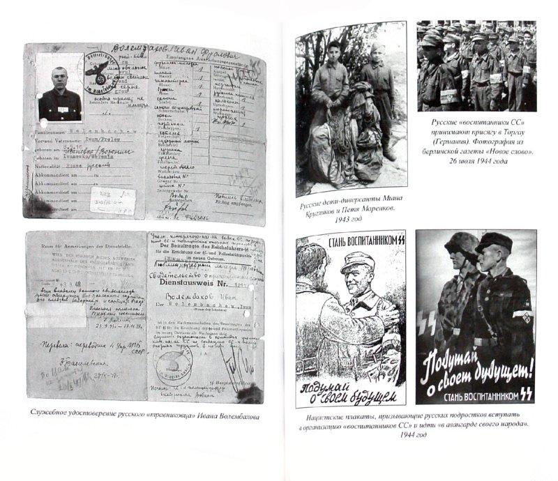 Иллюстрация 1 из 12 для Русские эсэсовцы - Жуков, Ковтун   Лабиринт - книги. Источник: Лабиринт