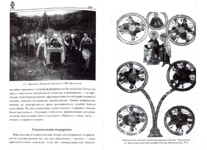 Иллюстрация 1 из 9 для Мистика русского православия - Роман Багдасаров | Лабиринт - книги. Источник: Лабиринт