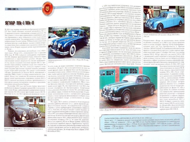 Иллюстрация 1 из 7 для Знаменитые автомобили 1946-1970 гг - Борис Кочнев   Лабиринт - книги. Источник: Лабиринт