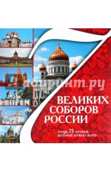 7 Великих соборов России
