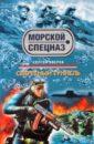 Зверев Сергей Иванович. Секретный туннель