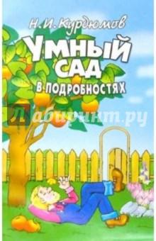 Курдюмов Николай Иванович Умный сад в подробностях