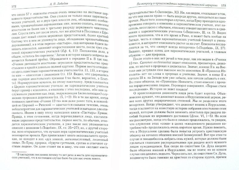 Иллюстрация 1 из 18 для Братья Господни: Исследования по истории древней Церкви - Алексей Лебедев | Лабиринт - книги. Источник: Лабиринт