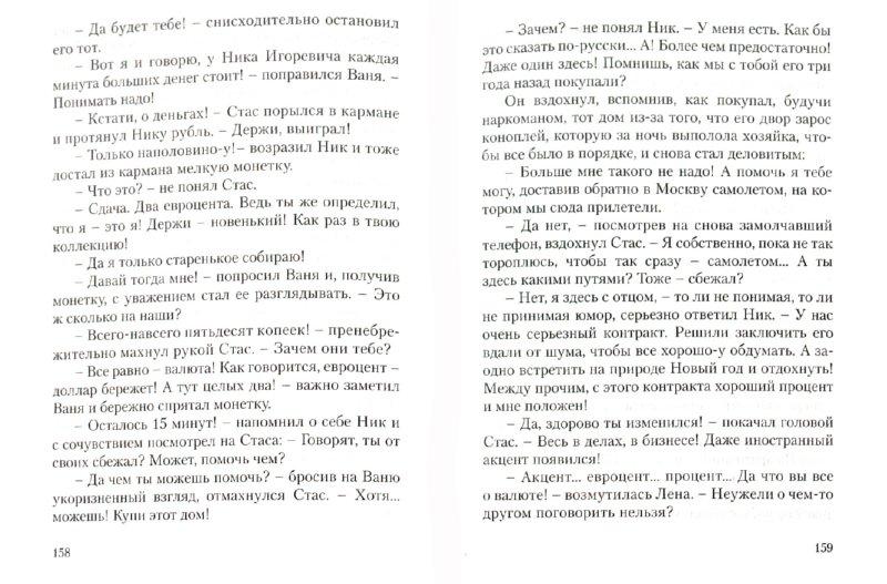 Иллюстрация 1 из 10 для Денарий кесаря - Варнава Монах   Лабиринт - книги. Источник: Лабиринт