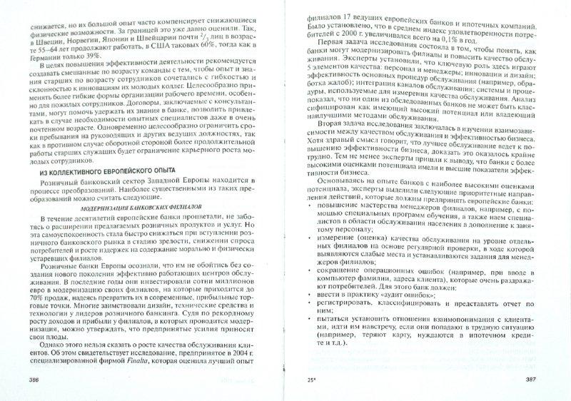 Иллюстрация 1 из 16 для Банковское кредитование: учебник (+CD) - Тавасиев, Мазурина, Бычков   Лабиринт - книги. Источник: Лабиринт