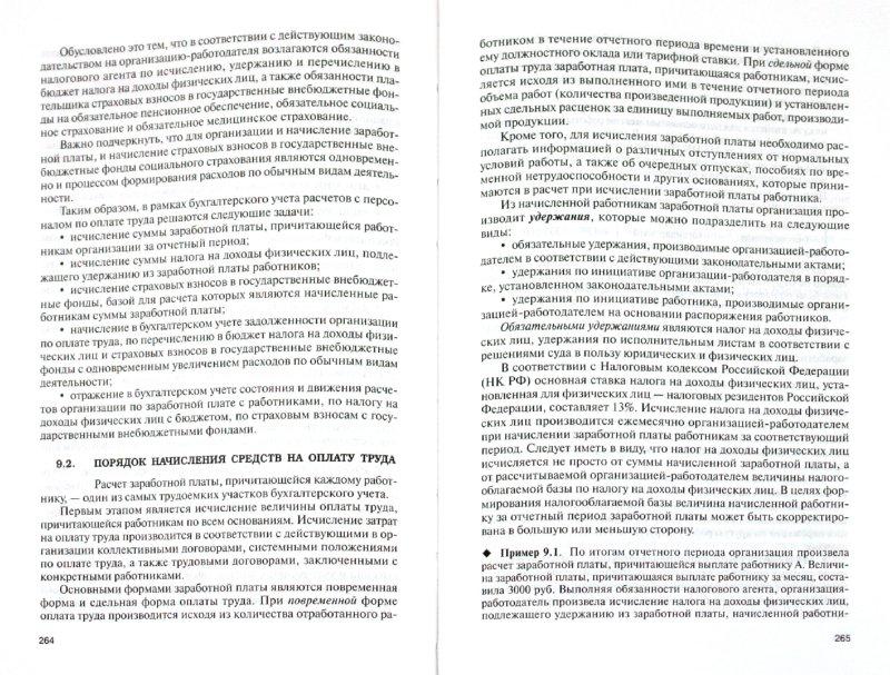Иллюстрация 1 из 11 для Бухгалтерский учет и анализ - А. Шеремет | Лабиринт - книги. Источник: Лабиринт