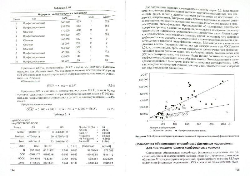 Иллюстрация 1 из 11 для Введение в эконометрику - Кристофер Доугерти   Лабиринт - книги. Источник: Лабиринт