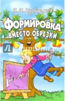 Курдюмов Николай Иванович Формировка вместо обрезки