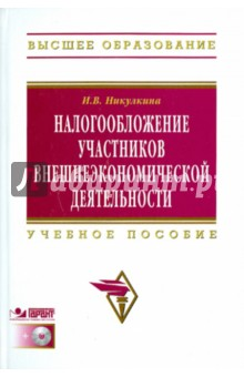 Никулкина Инга Владимировна Налогообложение участников внешнеэкономической деятельности (+CD)