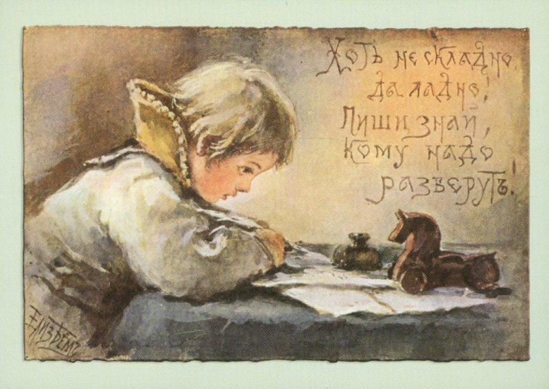 Иллюстрация 1 из 9 для Открытки Елизаветы Бем. Сердце сердцу весть подает - Елизавета Бем | Лабиринт - сувениры. Источник: Лабиринт