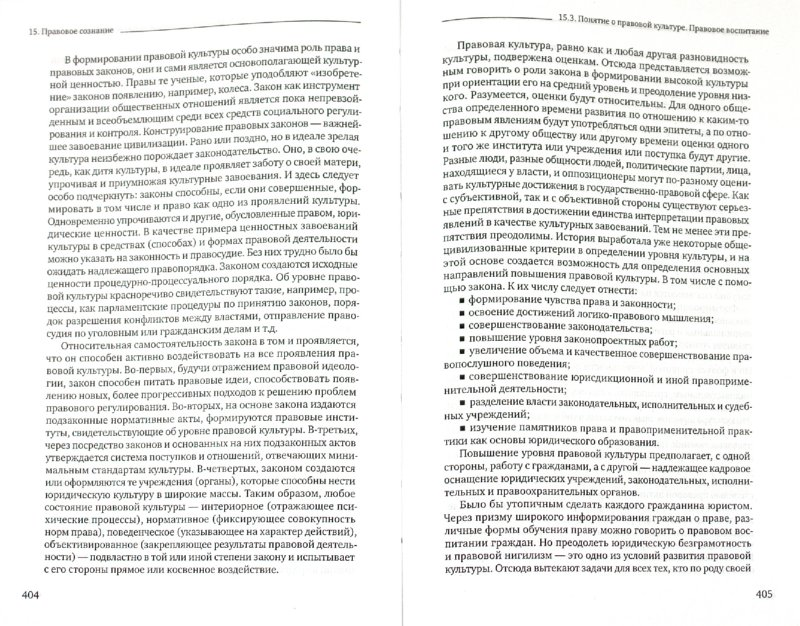 Иллюстрация 1 из 5 для Теория государства и права - Лазарев, Липень | Лабиринт - книги. Источник: Лабиринт