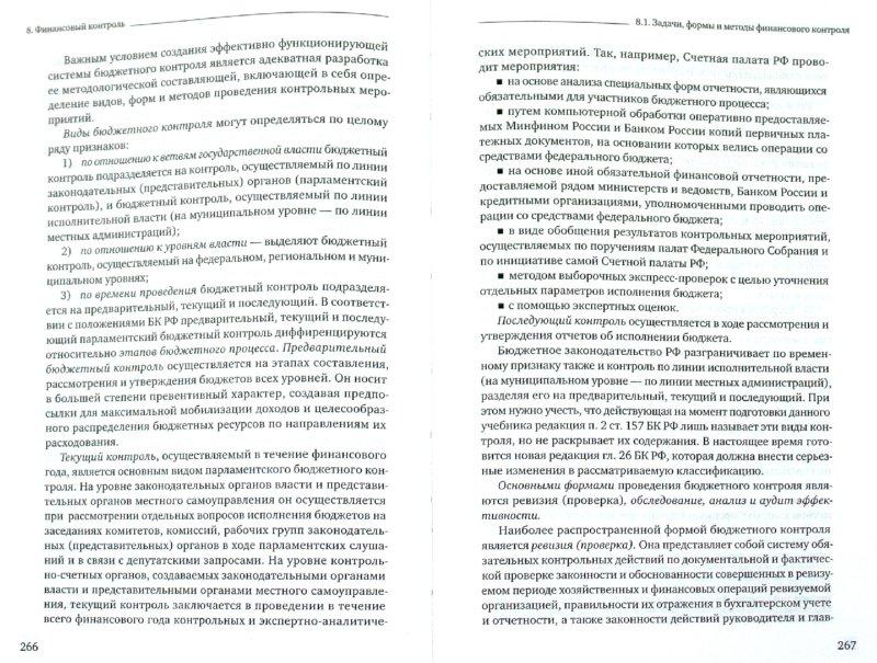 Иллюстрация 1 из 14 для Финансы, денежное обращение и кредит - Романовский, Врублевская | Лабиринт - книги. Источник: Лабиринт