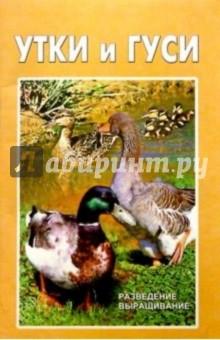 Утки и гуси. Разведение. Выращивание. Содержание