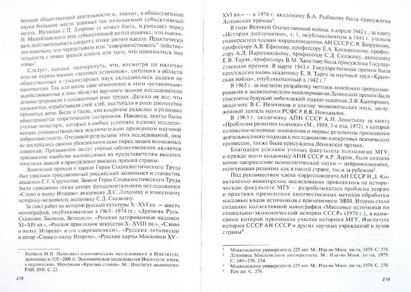 Иллюстрация 1 из 14 для Экономическая история СССР: очерки - Леонид Абалкин   Лабиринт - книги. Источник: Лабиринт