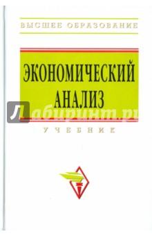 Поздняков Владимир Яковлевич Экономический анализ