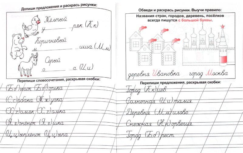 Иллюстрация 1 из 3 для Пропись-словарик. Пишем и запоминаем имена и названия | Лабиринт - книги. Источник: Лабиринт