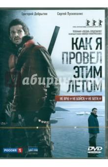 Попогребский Алексей Как я провел этим летом (DVD)