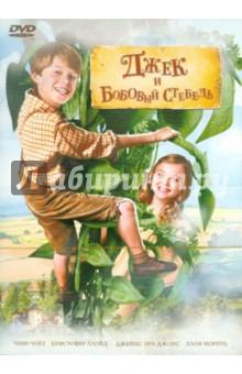Джек и бобовый стебель (DVD)
