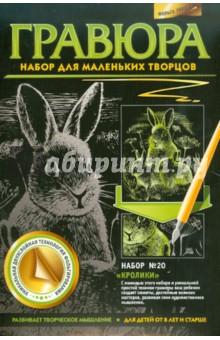 """Гравюра. №20 """"Кролики"""""""