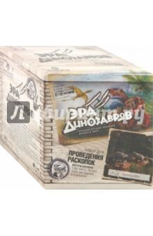 Археология. Эра динозавров (807011)