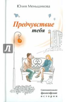 Меньшикова Юлия Предчувствие тебя