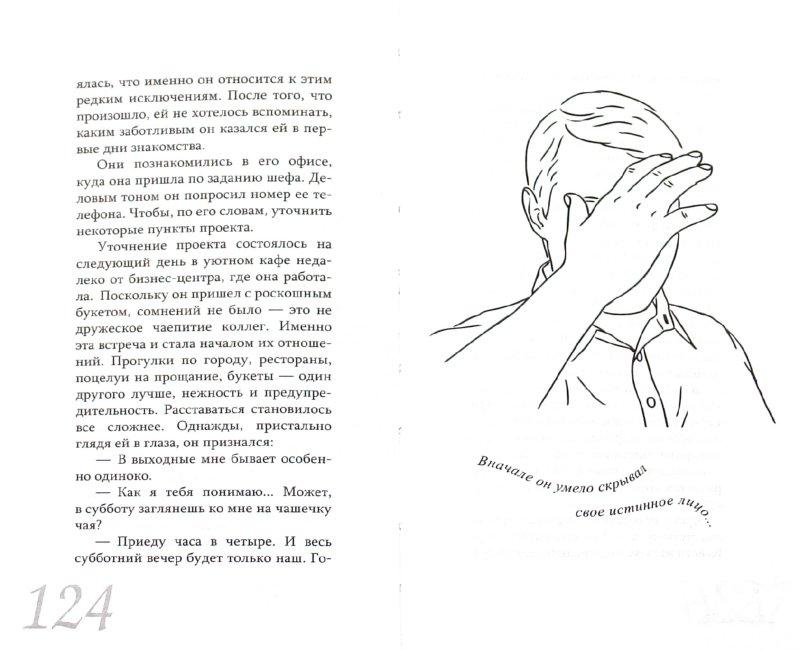 Иллюстрация 1 из 19 для Предчувствие тебя - Юлия Меньшикова | Лабиринт - книги. Источник: Лабиринт