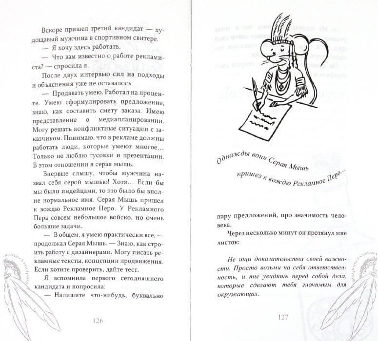 Иллюстрация 1 из 4 для Свежий взгляд, или В Париже уже весна - Юлия Меньшикова   Лабиринт - книги. Источник: Лабиринт