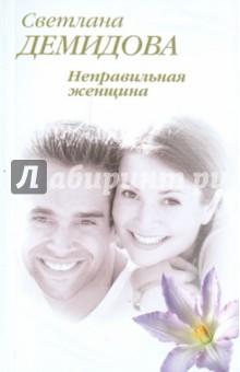 Демидова Светлана Неправильная женщина