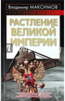 Максимов Владимир Александрович Растление великой империи