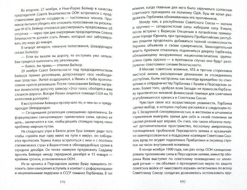 Иллюстрация 1 из 9 для Измена в Кремле. Протоколы тайных соглашений - Бешлосс, Тэлботт | Лабиринт - книги. Источник: Лабиринт