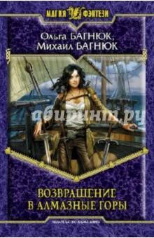 Багнюк Ольга Юрьевна, Багнюк Михаил Петрович Возвращение в Алмазные горы