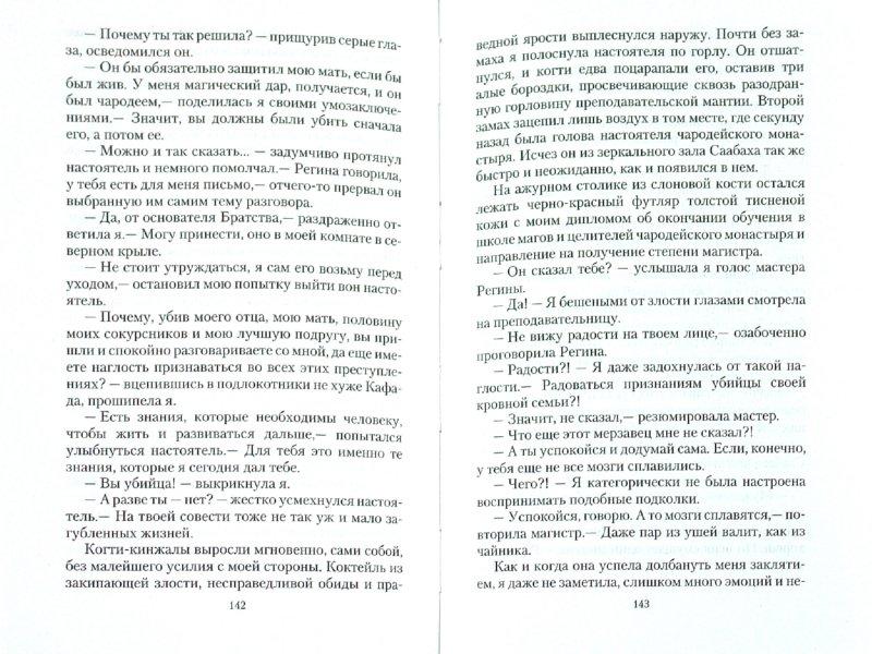 Иллюстрация 1 из 13 для Возвращение в Алмазные горы - Багнюк, Багнюк   Лабиринт - книги. Источник: Лабиринт