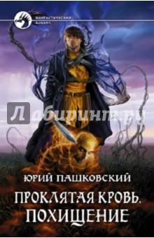 Пашковский Юрий Проклятая кровь. Похищение